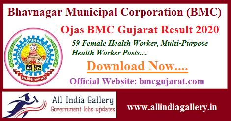 BMC Gujarat Result 2020